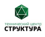 Технический центр «Структура»