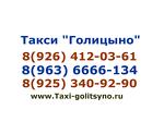 Такси Голицыно