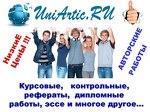 студия научных работ Uniartic