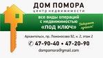 Центр недвижимости Дом Помора