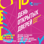 Национальный институт дизайнам