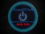 Компьютерная помощь KompDVhab