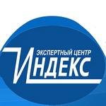 """Центр судебных и негосударственных экспертиз """"Индекс"""""""