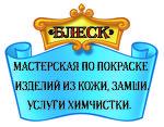 """ООО """"Блеск"""""""
