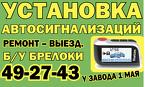 Автосигналочка43
