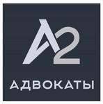 Адвокатское бюро А2