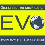 """Благотворительный фонд """"Эво"""""""