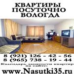 НаСутки35.РУ
