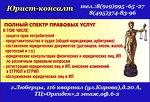 """ООО""""Юрист-консалт"""""""
