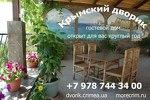 Отдых в Севастополе гостиница Крымский дворик  www.dvorik.crimea.ua
