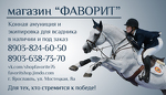 """Конный магазин """"Фаворит"""""""