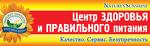 ООО Центр Здоровья и правильного питания