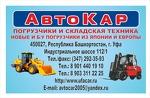 "ООО ""АвтоКар плюс"""