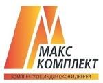 МАКС-Комплект