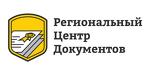 Региональный центр документов