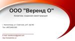 """ООО """"Веренд О"""""""