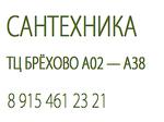 "Магазин Сантехники ""СантехДвор"""