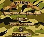 IT-Army