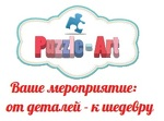 Event-агентство Puzzle-Art