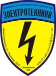 "ООО ""Электротехника"""