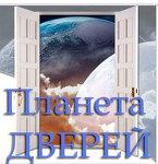 Планета Дверей