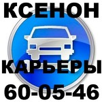 Ксенон Карьеры Тверь
