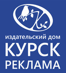 """ООО """"Издательский дом """"Курскреклама"""""""
