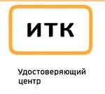 """Удостоверяющий центр ООО """"Интернет Технологии и Коммуникации"""""""