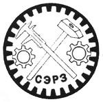 Сибирский Энерго-Ремонтный Завод