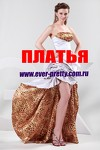 Интернет-магазин www.ever-pretty.com.ru