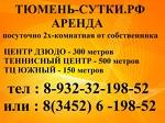 Тюмень-сутки.рф