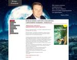 сайт писателя Игоря Левашова