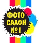 Фотосалон №1