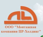 "ООО ""Монтажная компания ПР-Холдинг"""