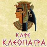 Кафе «Клеопатра»