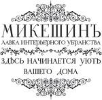 """""""Микешинъ"""" интернет - лавка интерьерного убранства"""