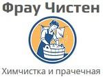 """""""Фрау Чистен"""" сеть Химчисток"""