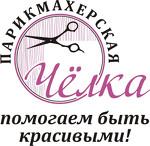 """Парикмахерская """"Чёлка"""""""