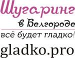 Шугаринг в Белгороде