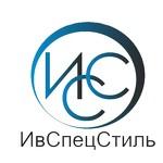"""ООО """"ИвСпецСтиль"""""""