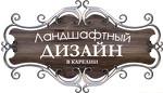 """ООО """"ЛЭНДСКЕЙП"""""""