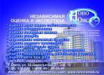 Независимая  Экспертиза   «Ново-Омск»