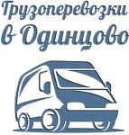Грузоперевозки Одинцово
