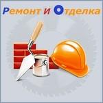 Ремонт и отделка,строительство