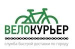 ВелоКурьер - служба быстрой доставки по городу