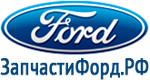 ЗапчастиФорд.РФ