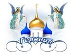Паломнический центр «ГОРНИЦА»