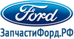 ЗапчастиФорд.РФ Владивосток