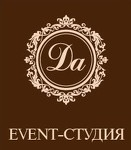 "Event-студия ""ДА"""