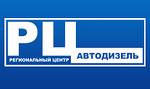 ООО РЦ Автодизель запчасти для грузовых автомобилей